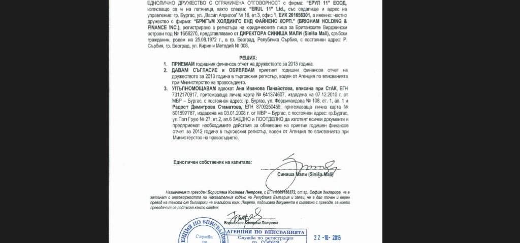 2014-dokument-resenje potpisao Sinisa Mali