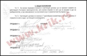 Potpis Sinise Malog_bugarski registar_foto KRIK